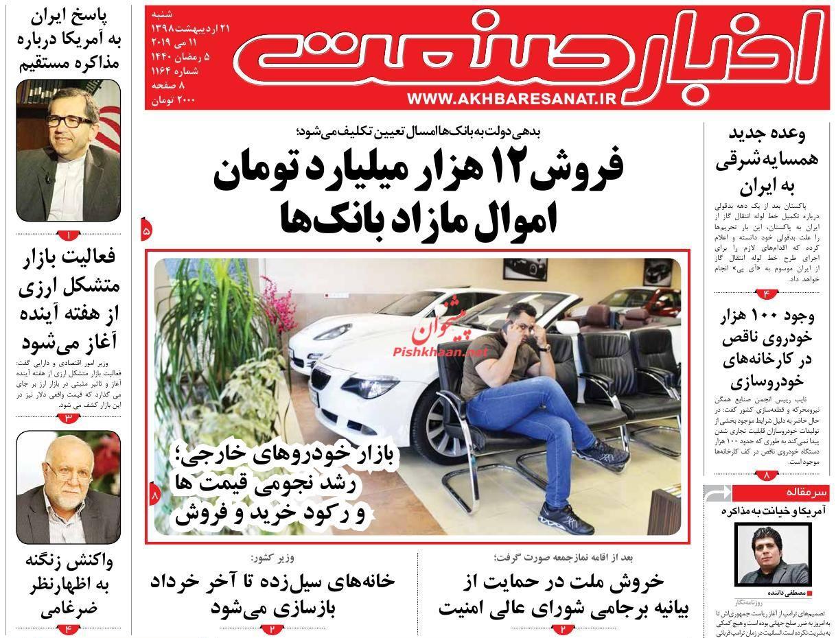 عناوین اخبار روزنامه اخبار صنعت در روز شنبه ۲۱ اردیبهشت :