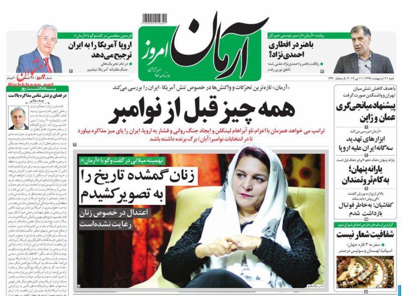عناوین اخبار روزنامه آرمان امروز در روز شنبه ۲۱ ارديبهشت