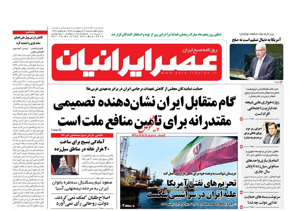 عناوین اخبار روزنامه عصر ایرانیان در روز شنبه ۲۱ اردیبهشت :