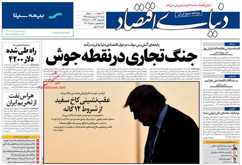 عناوین اخبار روزنامه دنیای اقتصاد در روز شنبه ۲۱ ارديبهشت