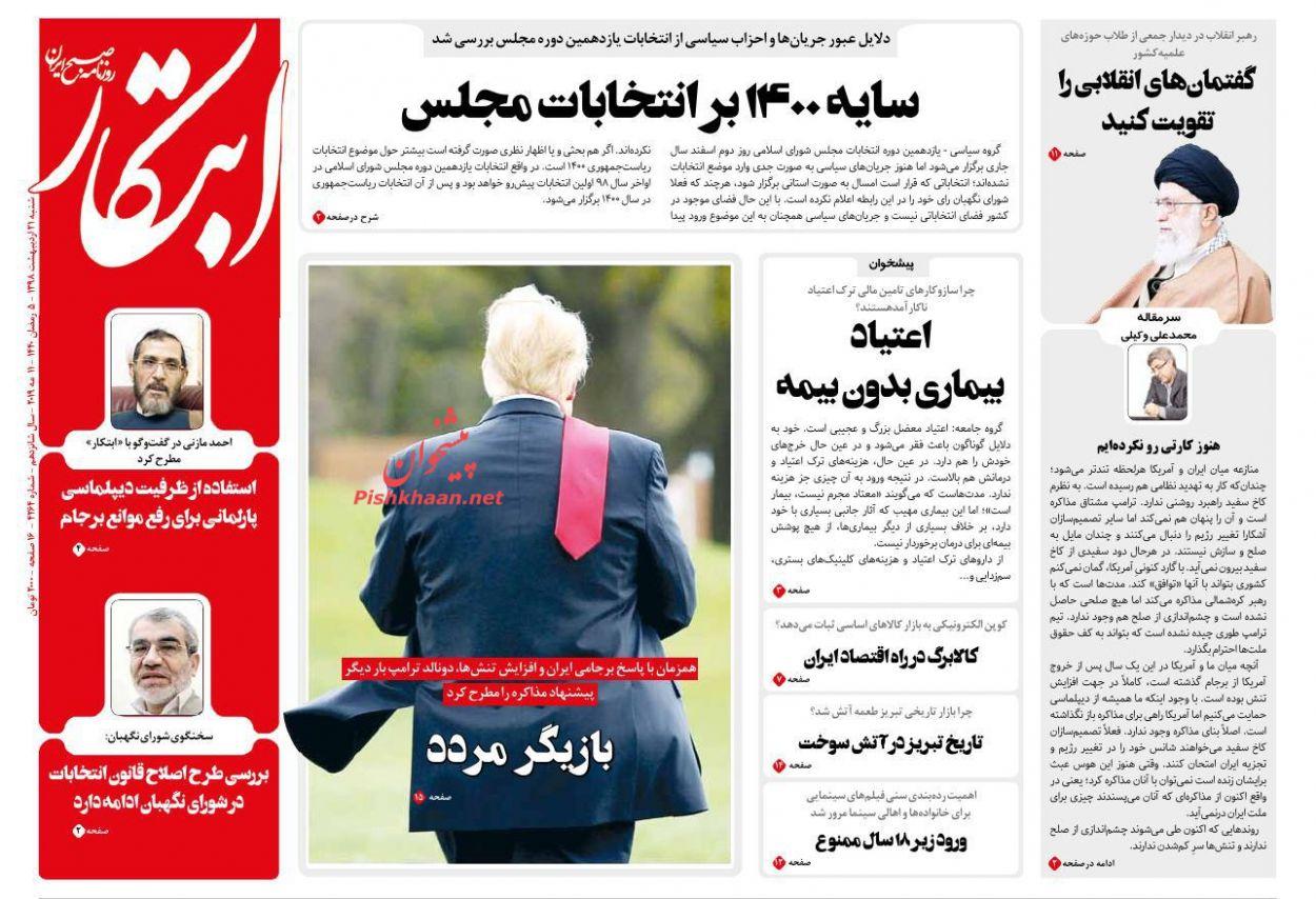 عناوین اخبار روزنامه ابتکار در روز شنبه ۲۱ ارديبهشت :