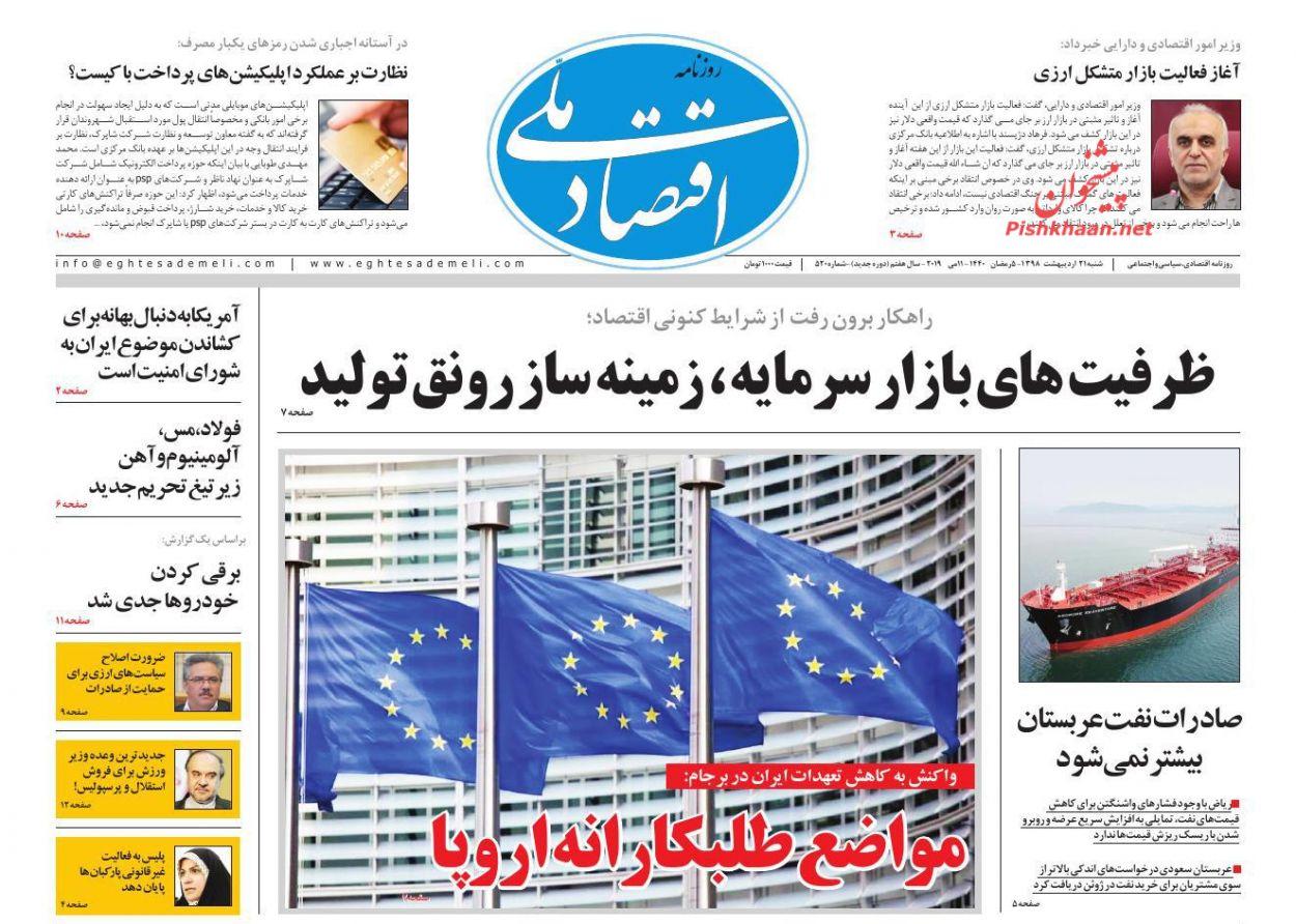 عناوین اخبار روزنامه اقتصاد ملی در روز شنبه ۲۱ اردیبهشت :
