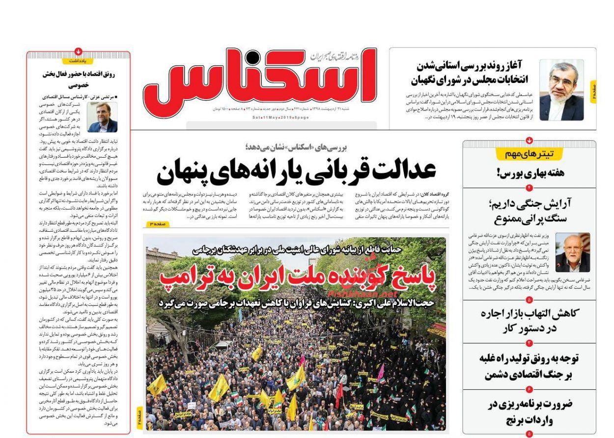 عناوین اخبار روزنامه اسکناس در روز شنبه ۲۱ اردیبهشت :