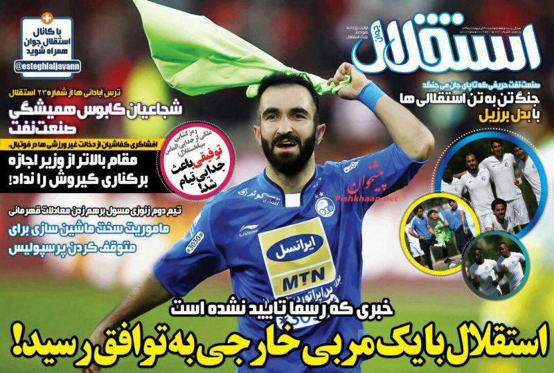 عناوین اخبار روزنامه استقلال جوان در روز شنبه ۲۱ ارديبهشت
