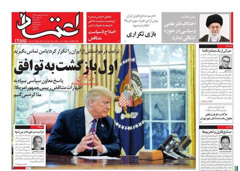عناوین اخبار روزنامه اعتماد در روز شنبه ۲۱ ارديبهشت