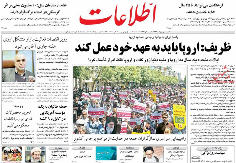عناوین اخبار روزنامه اطلاعات در روز شنبه ۲۱ ارديبهشت