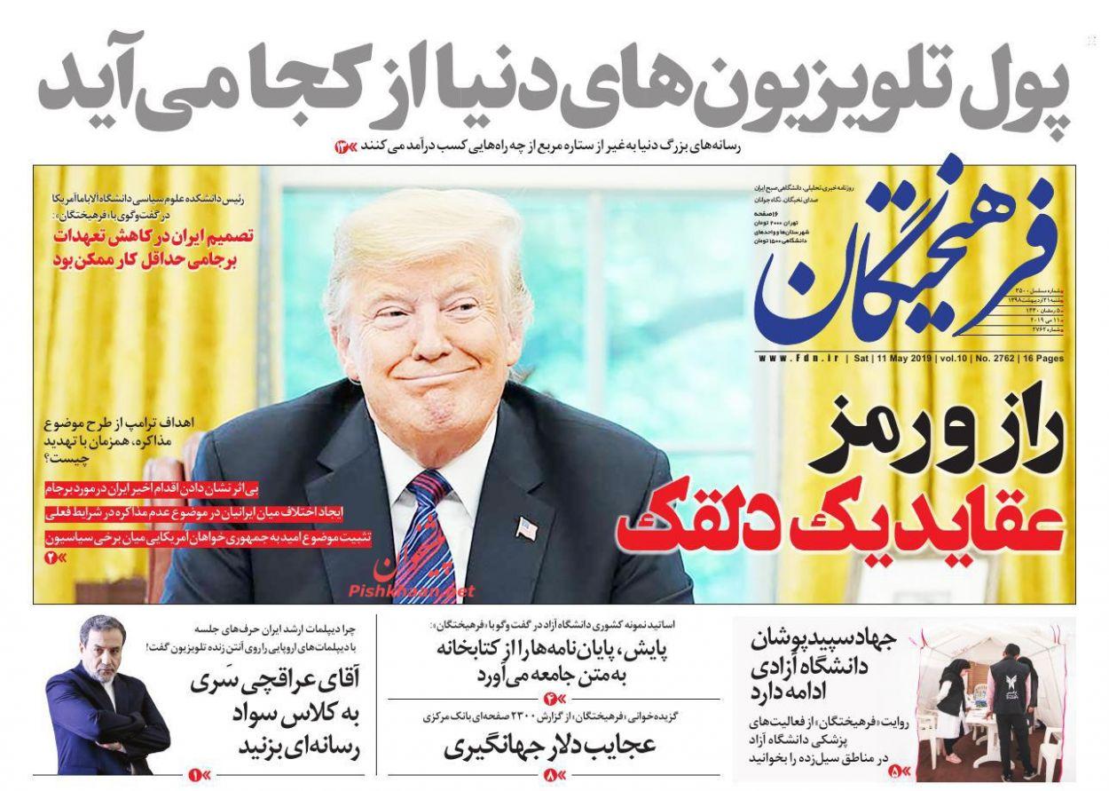 عناوین اخبار روزنامه فرهیختگان در روز شنبه ۲۱ اردیبهشت :