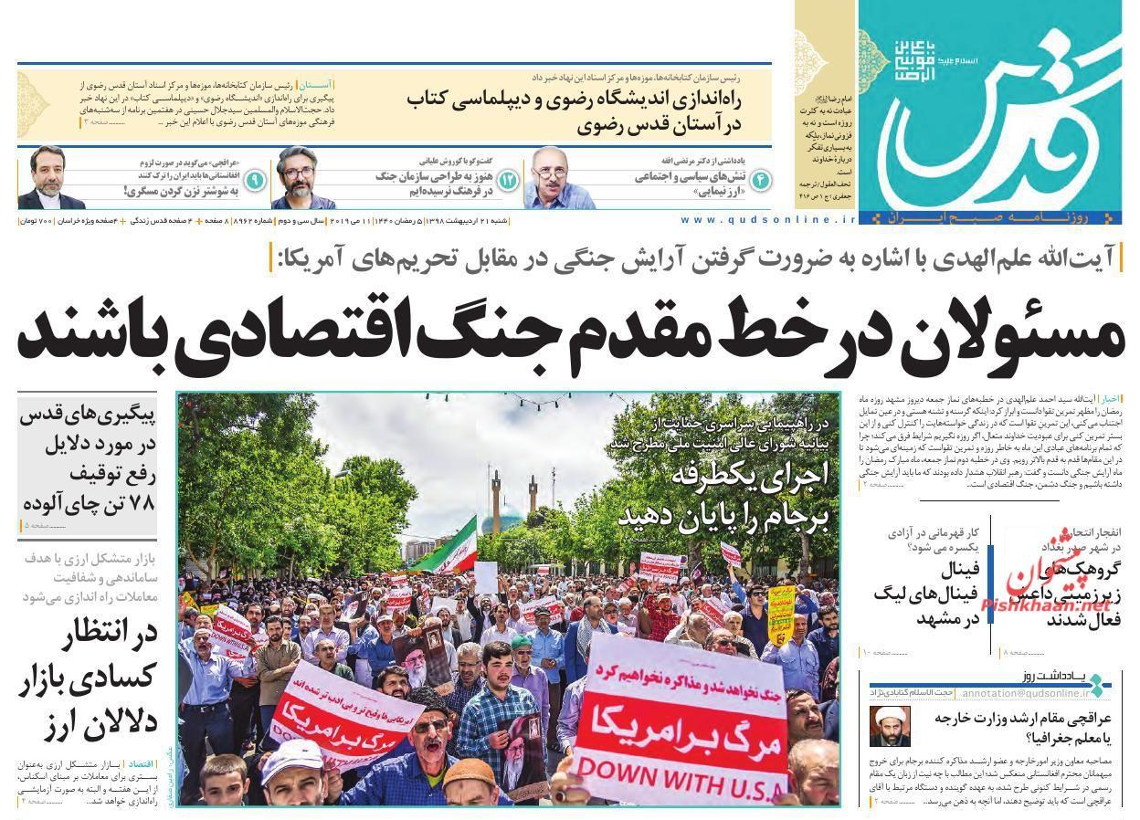 عناوین اخبار روزنامه قدس در روز شنبه ۲۱ اردیبهشت :