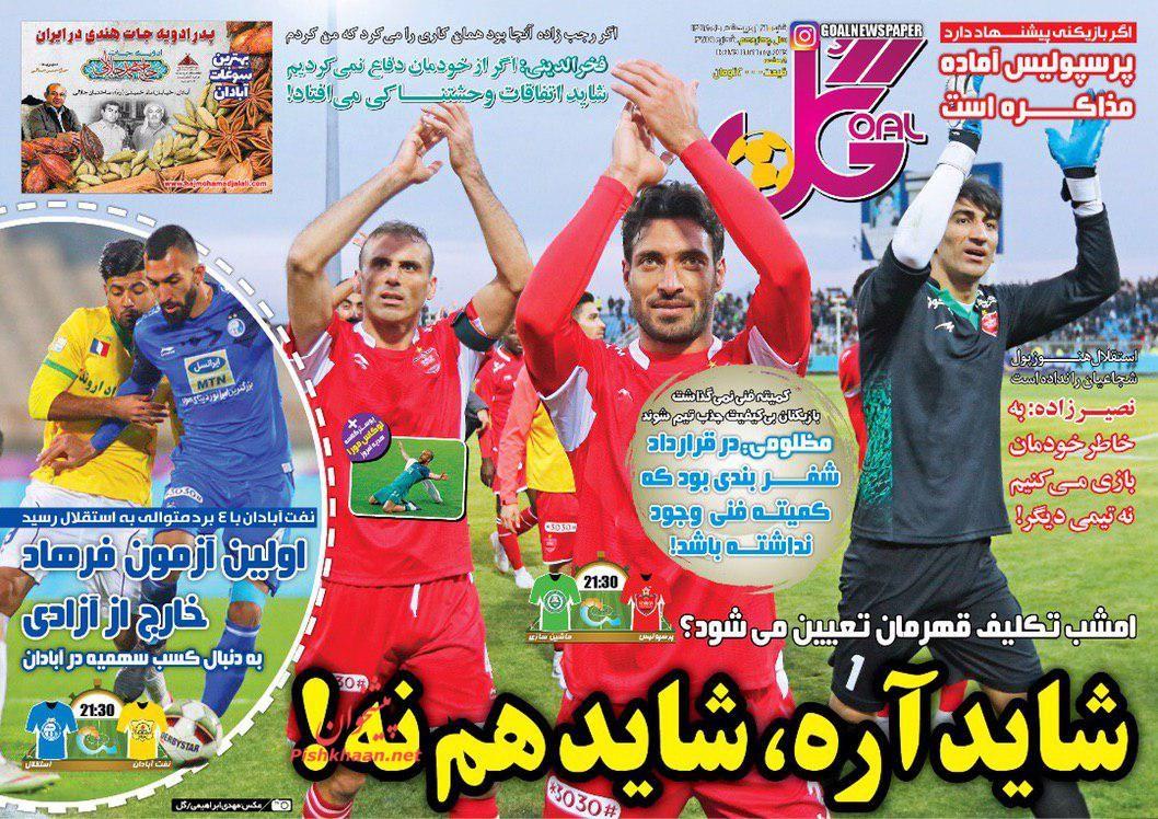 عناوین اخبار روزنامه گل در روز شنبه ۲۱ ارديبهشت :