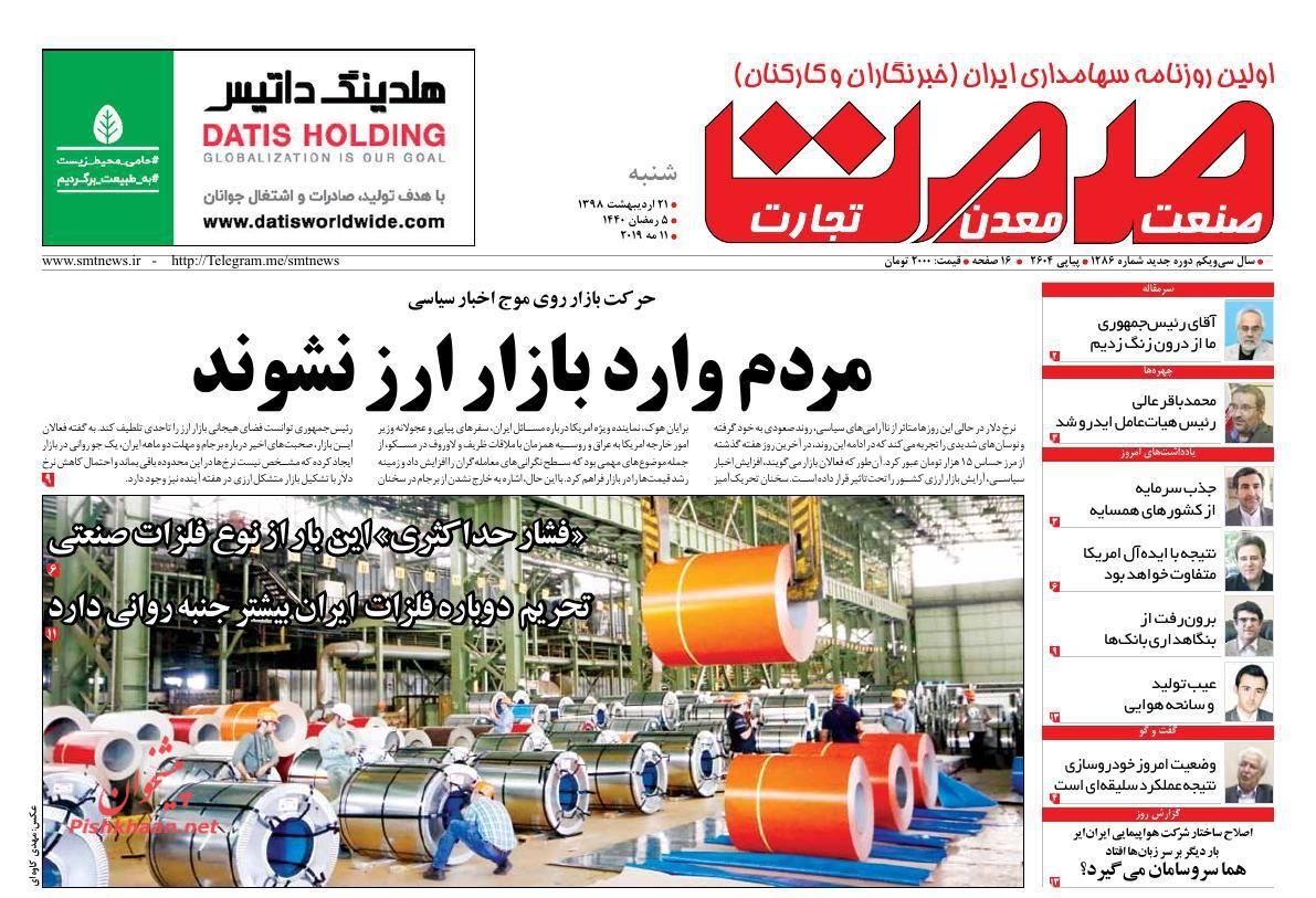 عناوین اخبار روزنامه گسترش صمت در روز شنبه ۲۱ اردیبهشت :