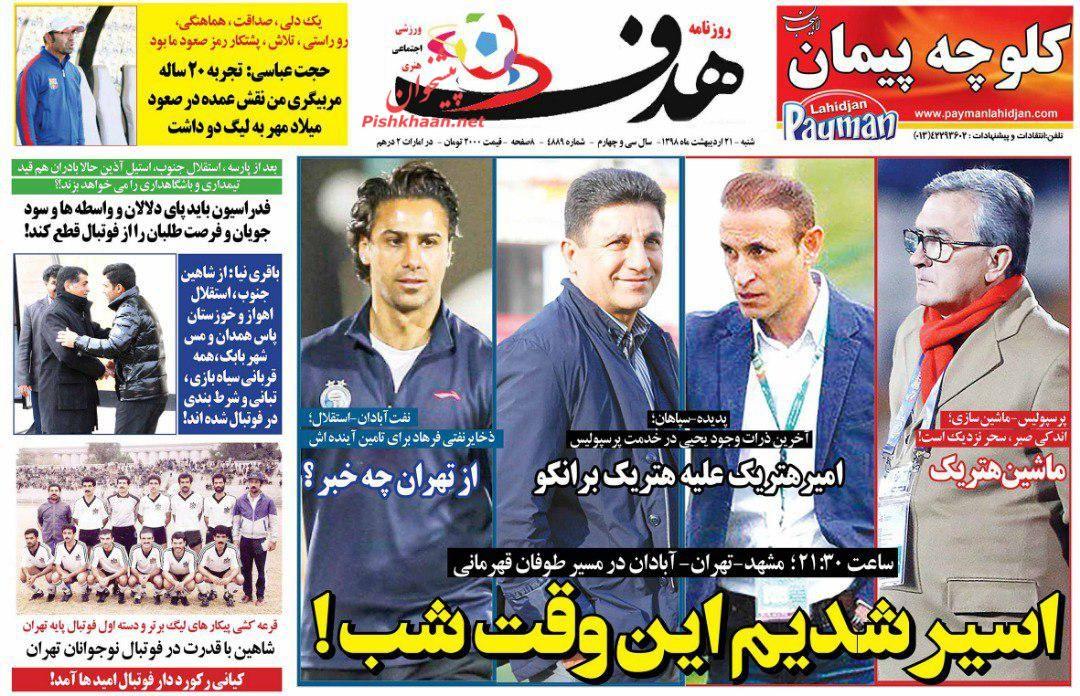 عناوین اخبار روزنامه هدف در روز شنبه ۲۱ اردیبهشت :