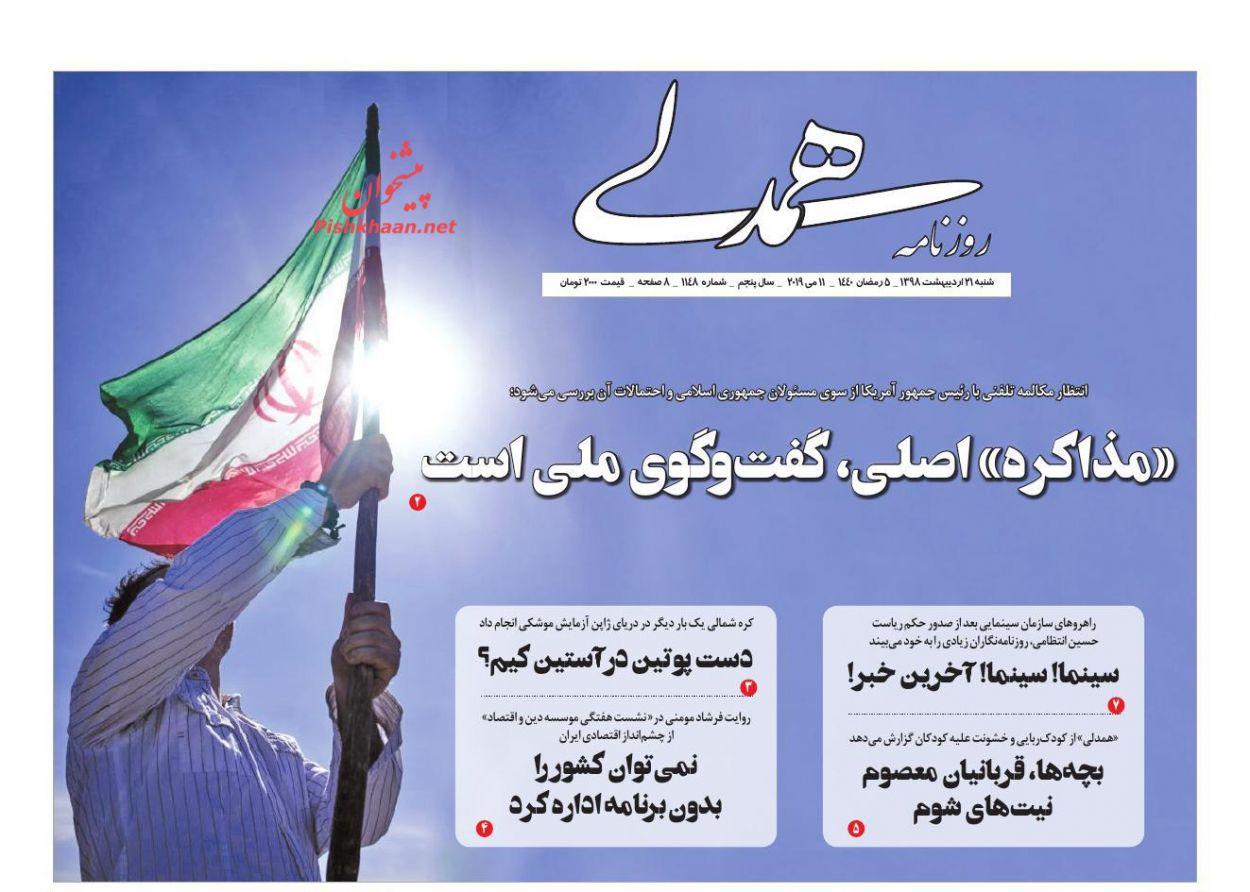 عناوین اخبار روزنامه همدلی در روز شنبه ۲۱ ارديبهشت :