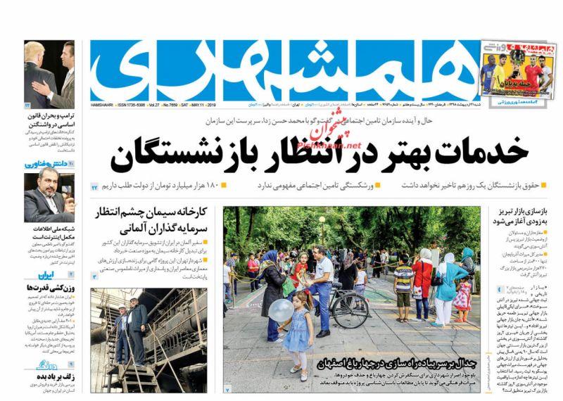 عناوین اخبار روزنامه همشهری در روز شنبه ۲۱ ارديبهشت