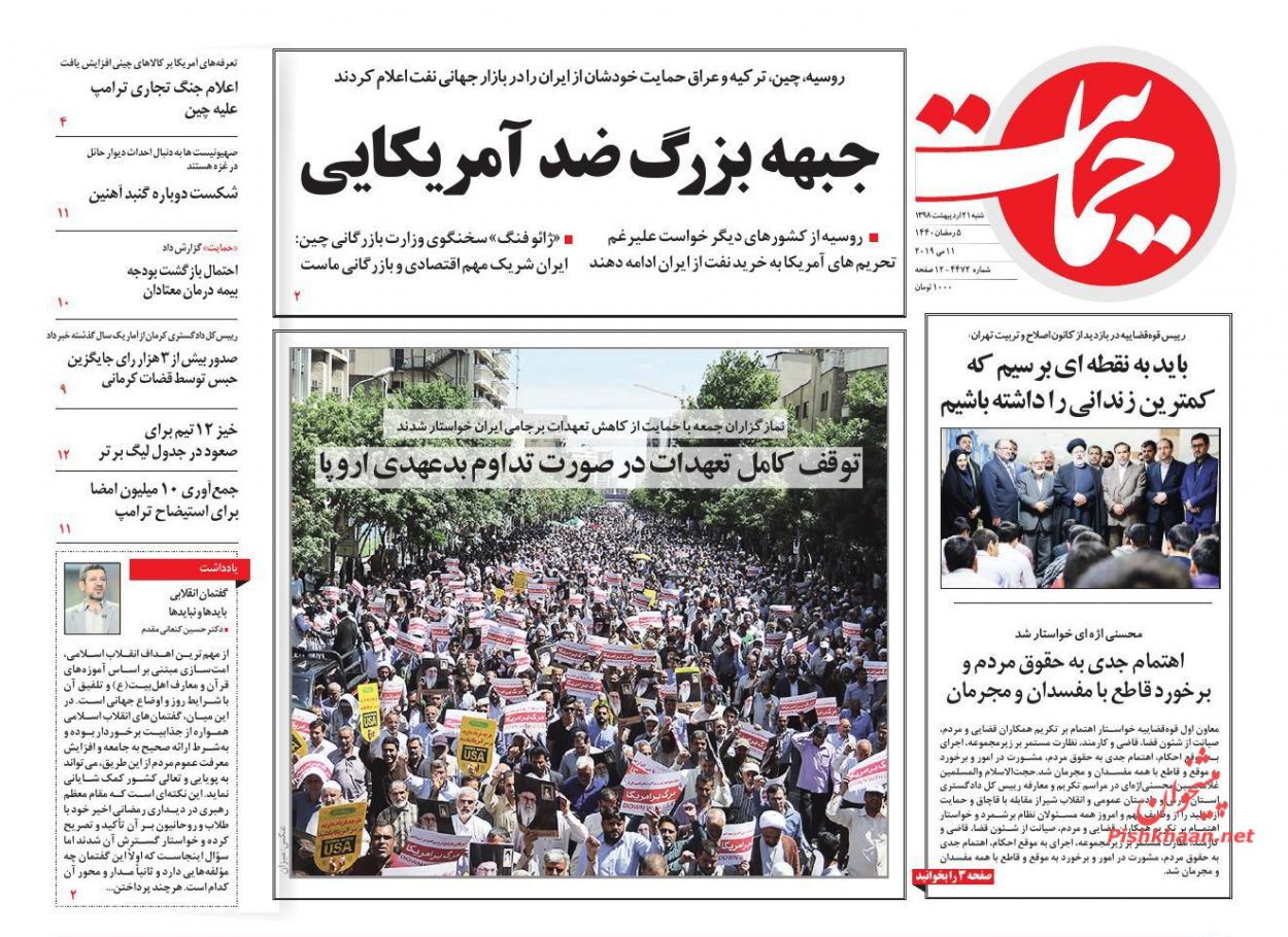 عناوین اخبار روزنامه حمایت در روز شنبه ۲۱ اردیبهشت :