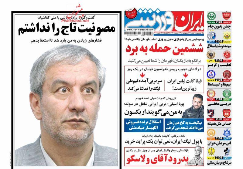 عناوین اخبار روزنامه ایران ورزشی در روز شنبه ۲۱ ارديبهشت