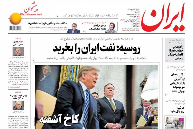 عناوین اخبار روزنامه ایران در روز شنبه ۲۱ ارديبهشت :