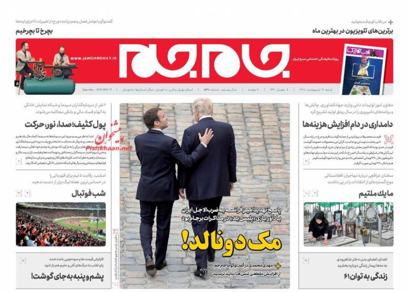 عناوین اخبار روزنامه جام جم در روز شنبه ۲۱ ارديبهشت