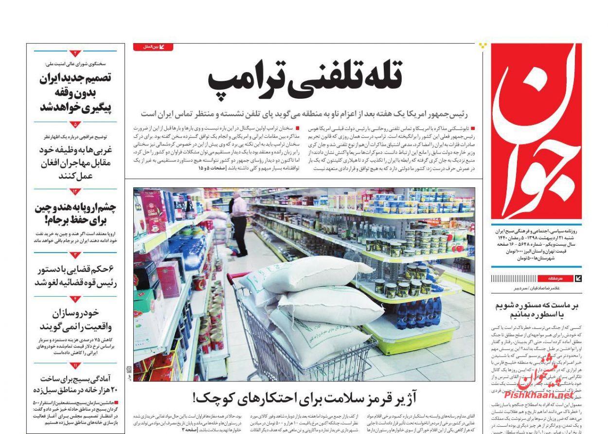 عناوین اخبار روزنامه جوان در روز شنبه ۲۱ ارديبهشت :