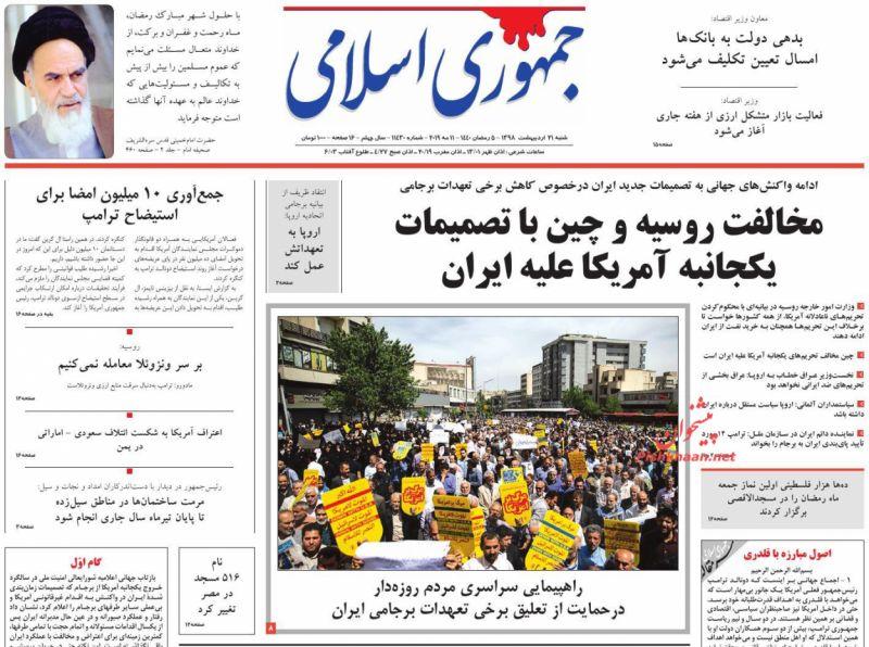 عناوین اخبار روزنامه جمهوری اسلامی در روز شنبه ۲۱ ارديبهشت