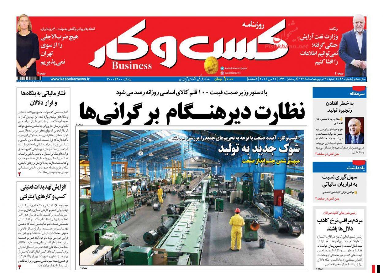 عناوین اخبار روزنامه کسب و کار در روز شنبه ۲۱ اردیبهشت :