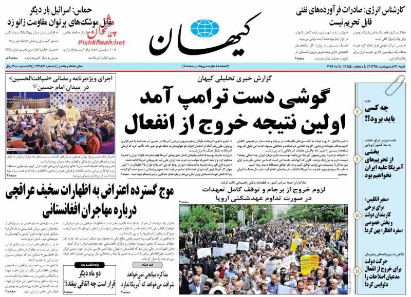 عناوین اخبار روزنامه کيهان در روز شنبه ۲۱ ارديبهشت