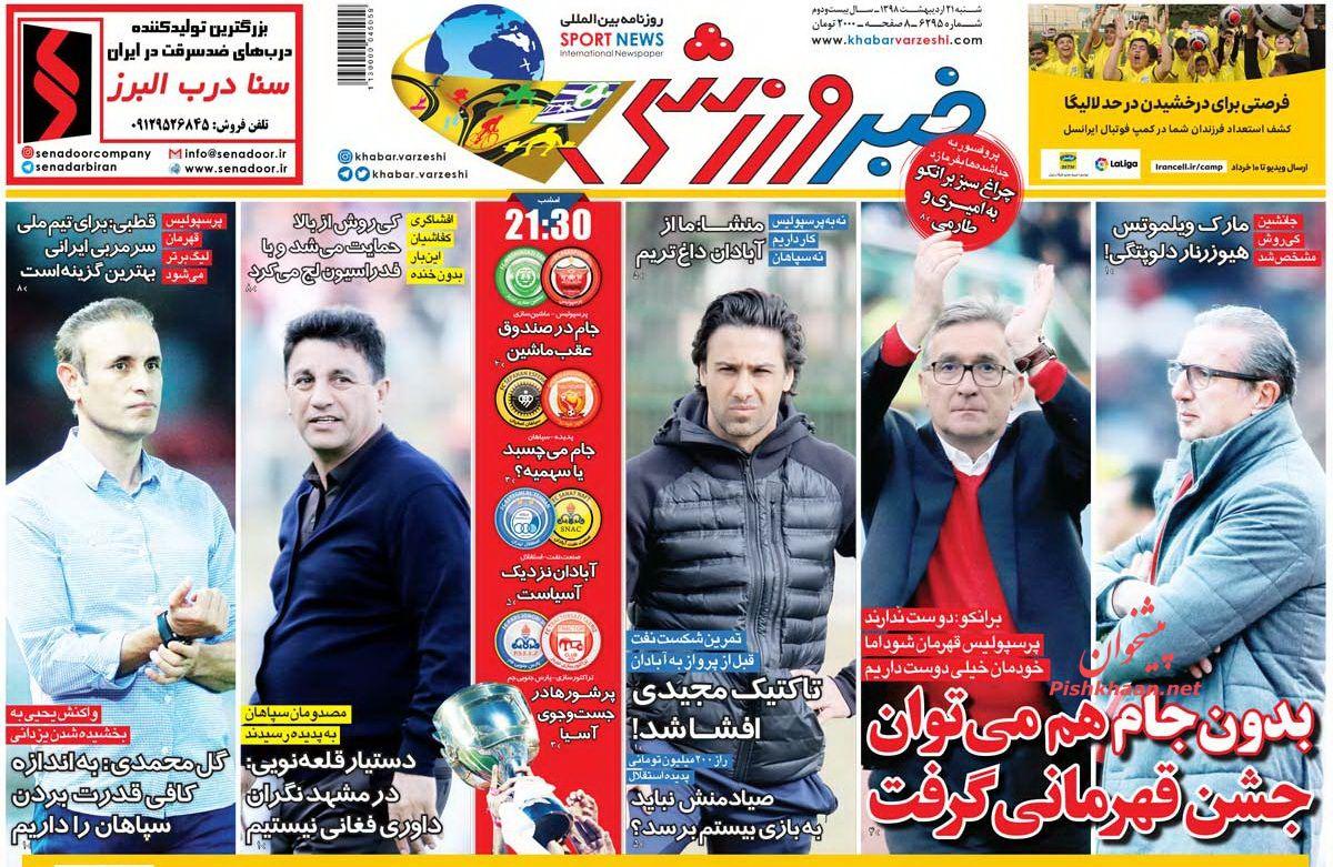 عناوین اخبار روزنامه خبر ورزشی در روز شنبه ۲۱ ارديبهشت :