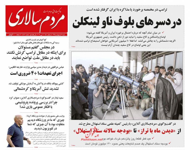 عناوین اخبار روزنامه مردم سالاری در روز شنبه ۲۱ ارديبهشت
