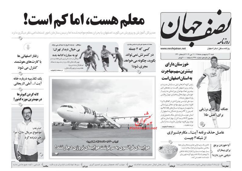 عناوین اخبار روزنامه نصف جهان در روز شنبه ۲۱ اردیبهشت :