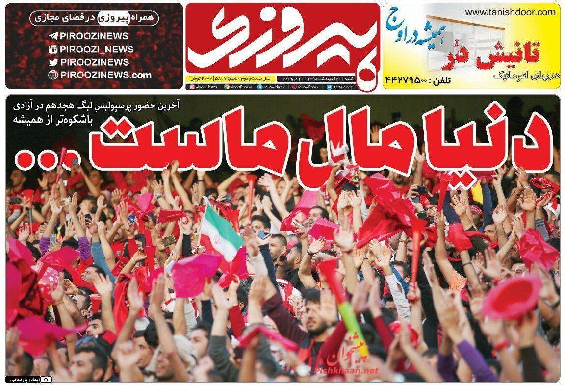 عناوین اخبار روزنامه پیروزی در روز شنبه ۲۱ ارديبهشت :