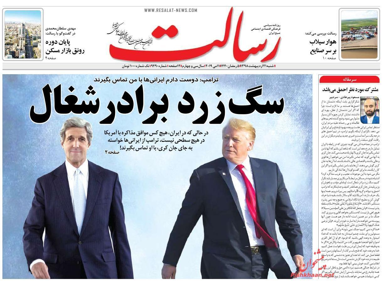 عناوین اخبار روزنامه رسالت در روز شنبه ۲۱ اردیبهشت :