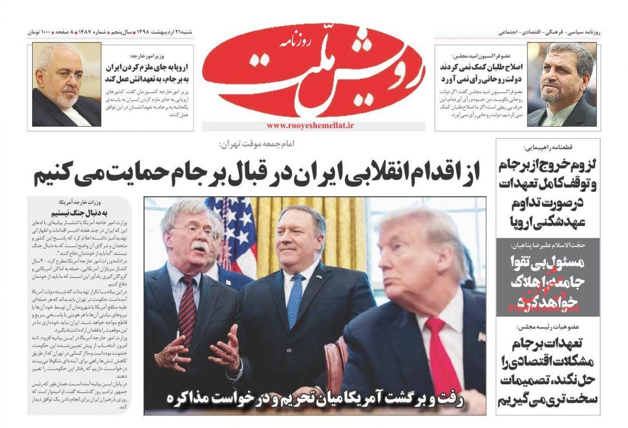 عناوین اخبار روزنامه رویش ملت در روز شنبه ۲۱ اردیبهشت :