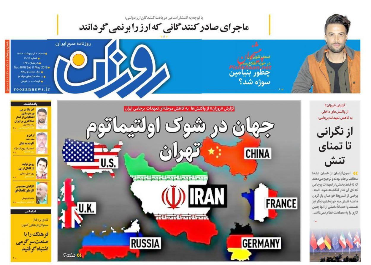 عناوین اخبار روزنامه روزان در روز شنبه ۲۱ اردیبهشت :
