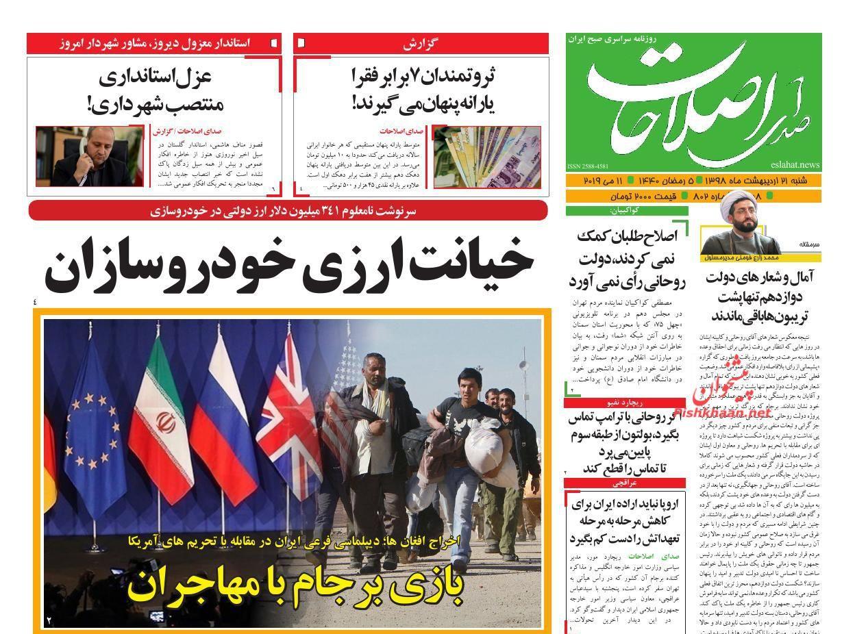 عناوین اخبار روزنامه صدای اصلاحات در روز شنبه ۲۱ ارديبهشت :