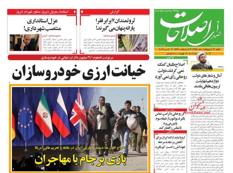 عناوین اخبار روزنامه صدای اصلاحات در روز شنبه ۲۱ ارديبهشت