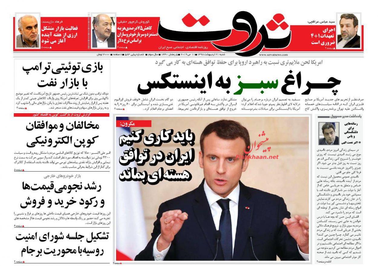 عناوین اخبار روزنامه ثروت در روز شنبه ۲۱ اردیبهشت :