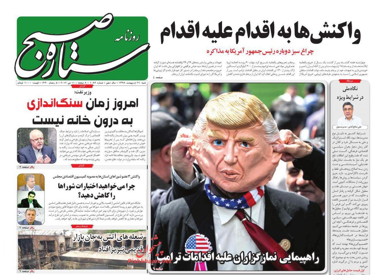 عناوین اخبار روزنامه ستاره صبح در روز شنبه ۲۱ اردیبهشت :
