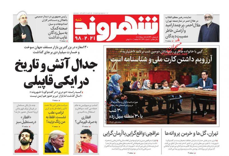 عناوین اخبار روزنامه شهروند در روز شنبه ۲۱ ارديبهشت
