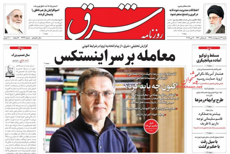 عناوین اخبار روزنامه شرق در روز شنبه ۲۱ ارديبهشت