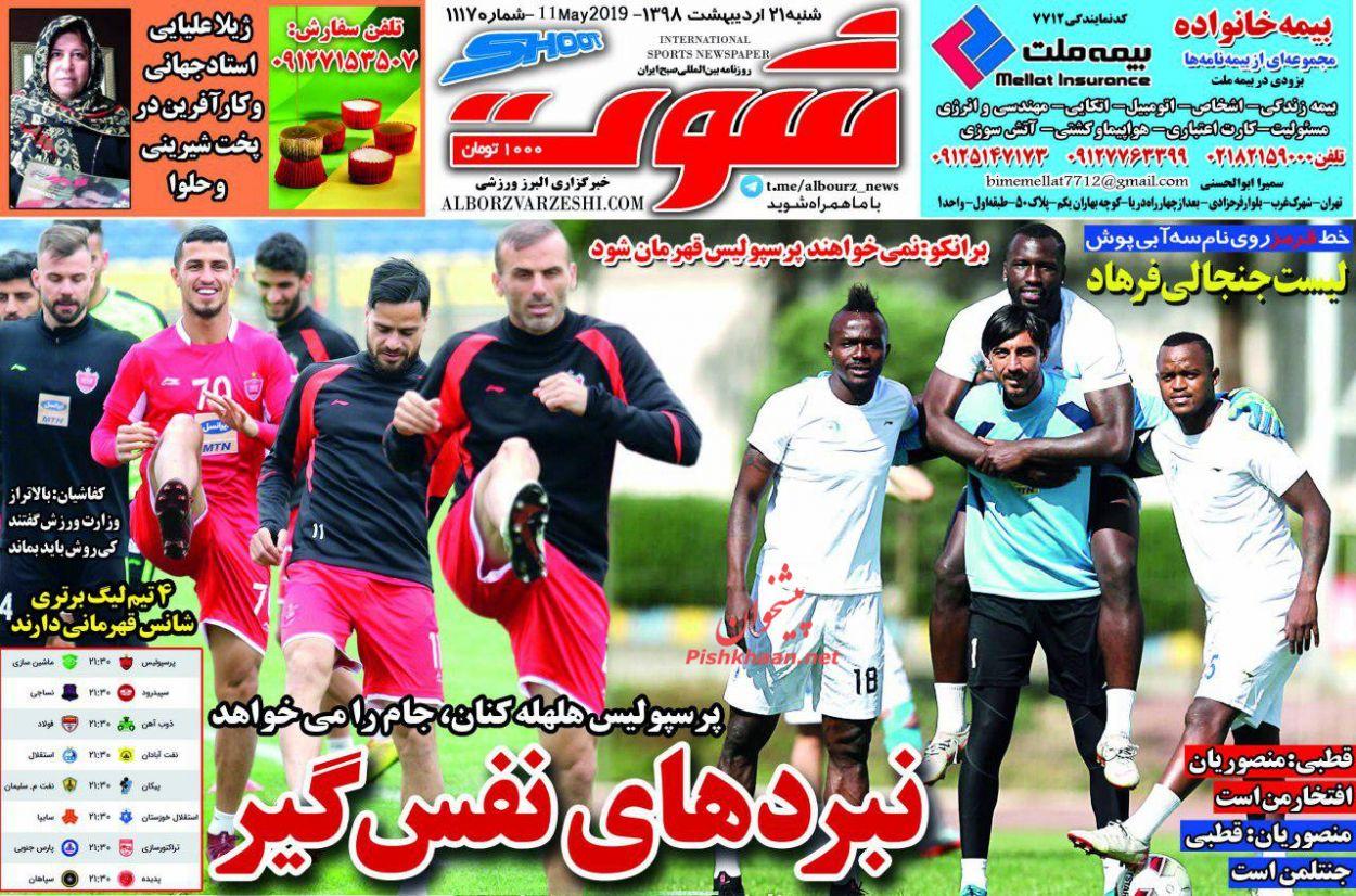 عناوین اخبار روزنامه شوت در روز شنبه ۲۱ ارديبهشت :
