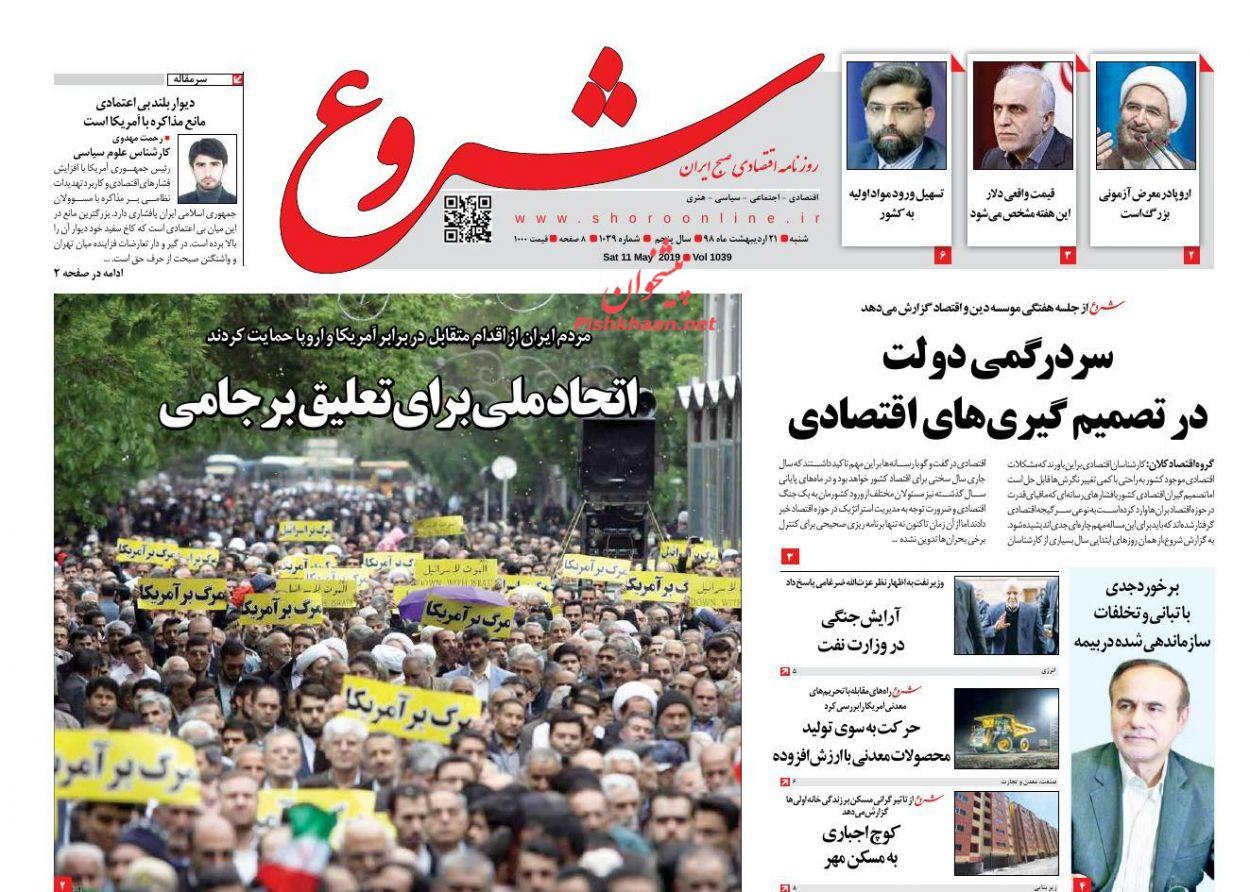 عناوین اخبار روزنامه شروع در روز شنبه ۲۱ اردیبهشت :