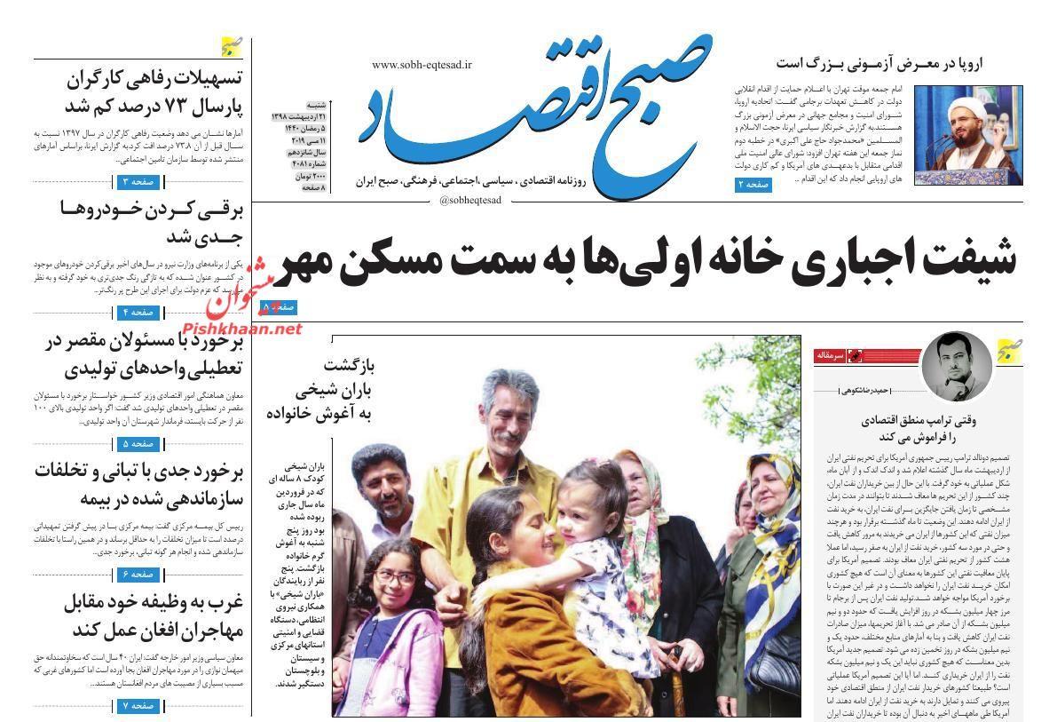 عناوین اخبار روزنامه صبح اقتصاد در روز شنبه ۲۱ اردیبهشت :