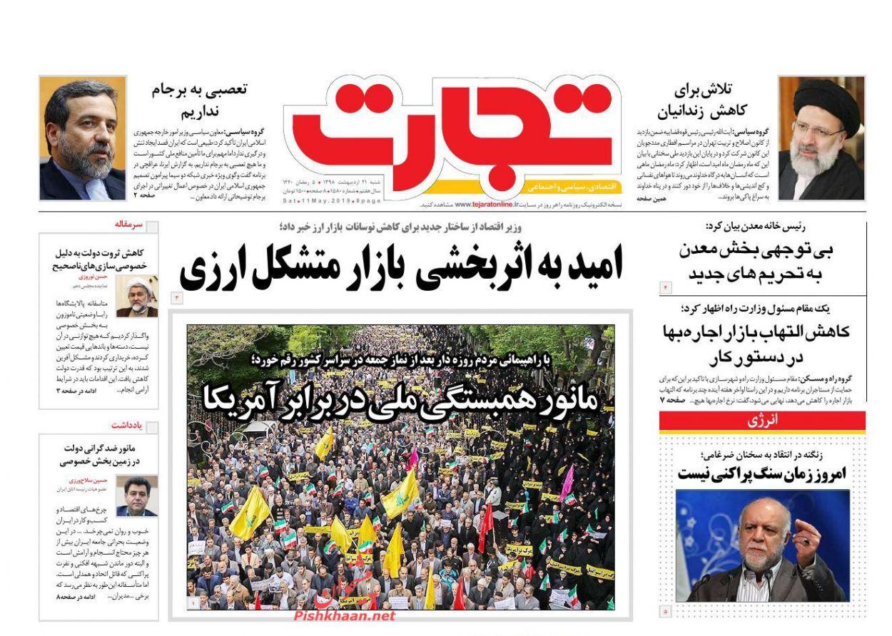 عناوین اخبار روزنامه تجارت در روز شنبه ۲۱ اردیبهشت :