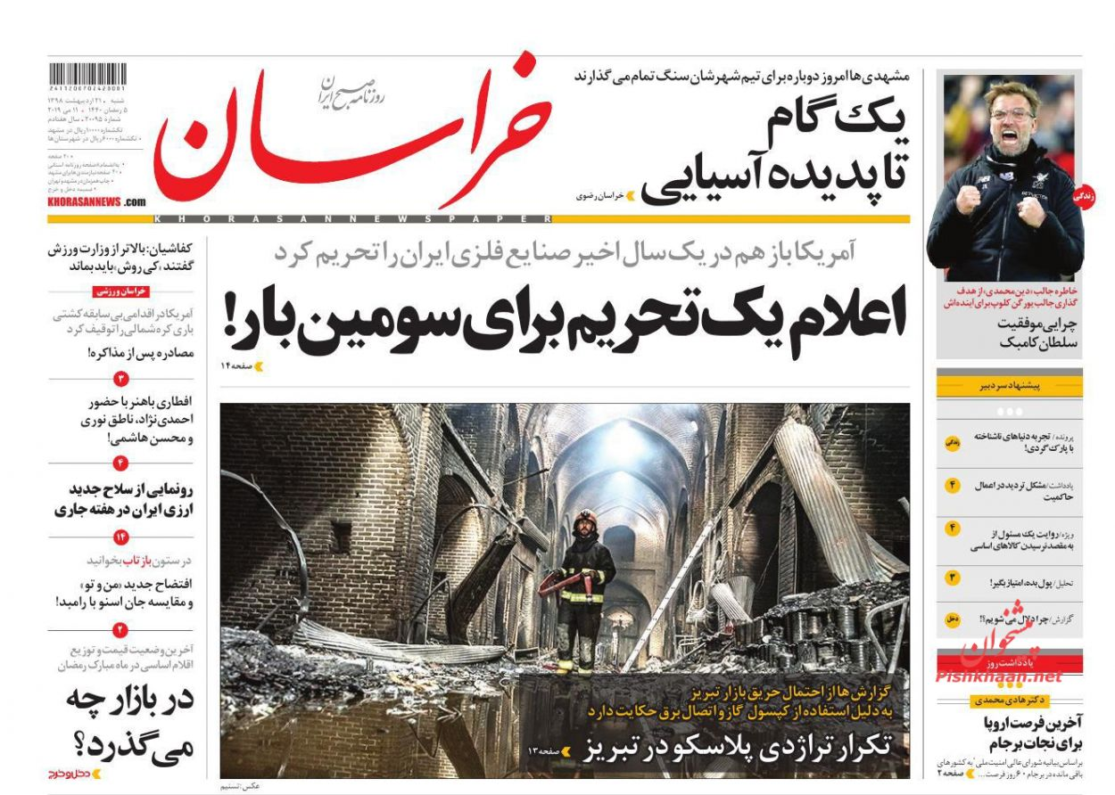 عناوین اخبار روزنامه خراسان در روز شنبه ۲۱ ارديبهشت :