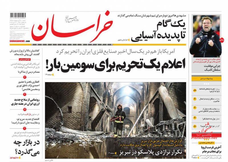 عناوین اخبار روزنامه خراسان در روز شنبه ۲۱ ارديبهشت