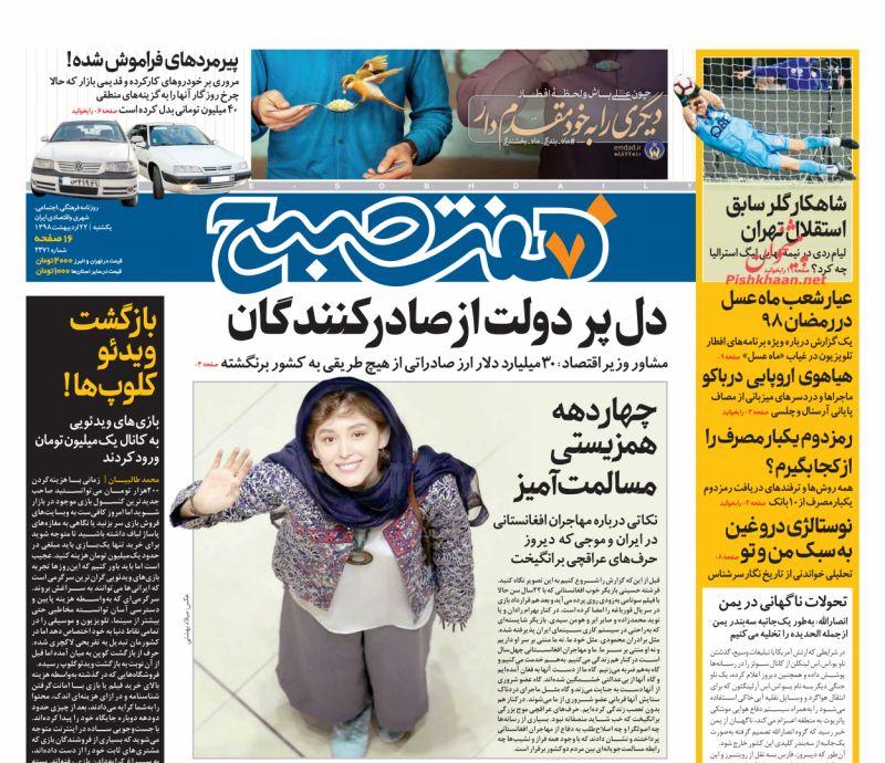 عناوین اخبار روزنامه هفت صبح در روز یکشنبه ۲۲ ارديبهشت :