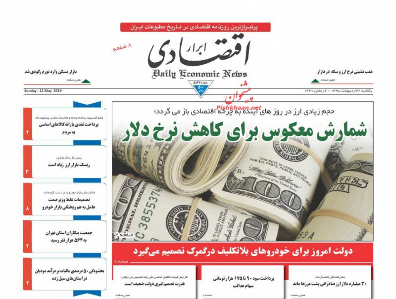 عناوین اخبار روزنامه ابرار اقتصادی در روز یکشنبه ۲۲ ارديبهشت :