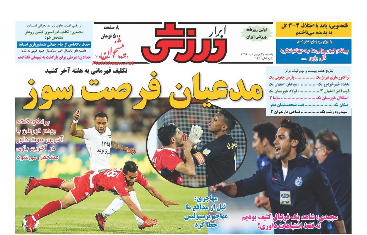 عناوین اخبار روزنامه ابرار ورزشى در روز یکشنبه ۲۲ ارديبهشت :