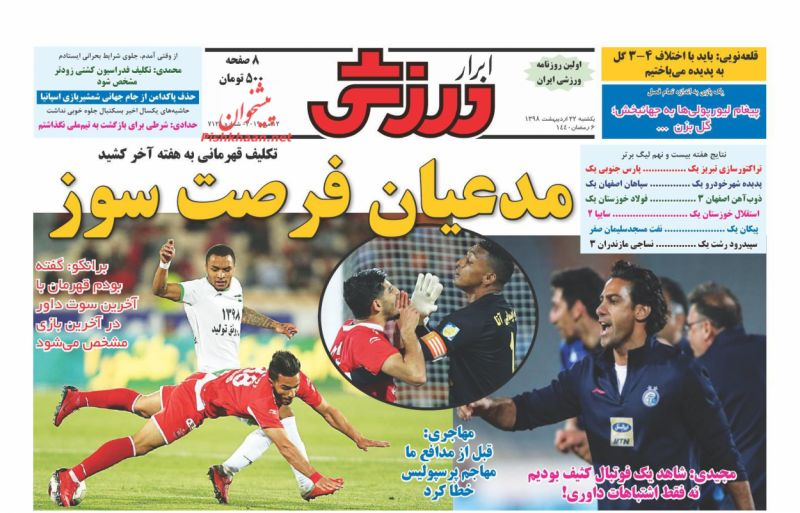 عناوین اخبار روزنامه ابرار ورزشى در روز یکشنبه ۲۲ ارديبهشت