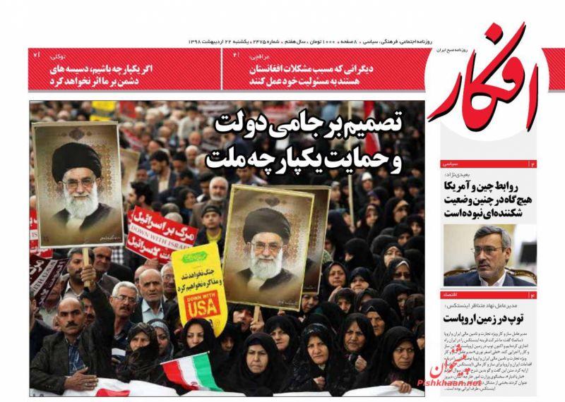 عناوین اخبار روزنامه افکار در روز یکشنبه ۲۲ ارديبهشت :