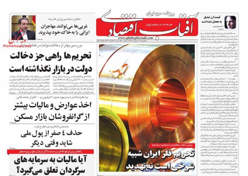 عناوین اخبار روزنامه آفتاب اقتصادی در روز یکشنبه ۲۲ ارديبهشت :